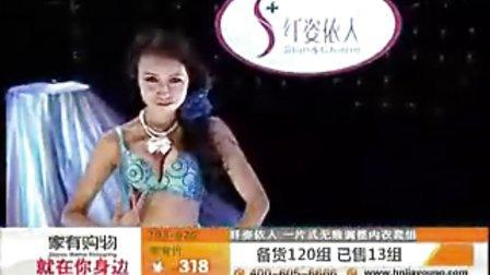 贵州卫视家有购物纤姿依人内衣模特大放送