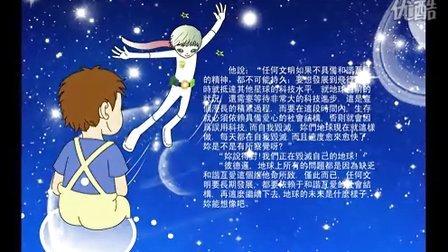 阿米星星的孩子 第3集中(上,下集)漫画版