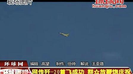 网传中国歼-20首飞成功 历时约18分钟