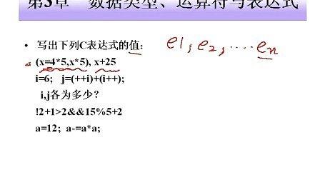 C语言程序设计视频教程(曾怡)第29节