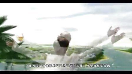 天美影作品-深圳汕尾产业转移区招商三维动画宣传片制作