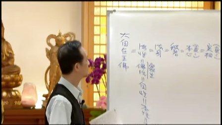 中級第十一課 佛乘宗法要序(一) 善性導師講述[一葉文化]