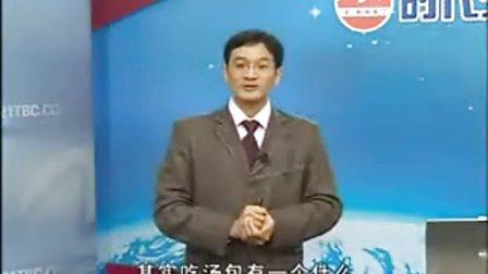 晋城芙蓉大酒店-点菜师培训教程01