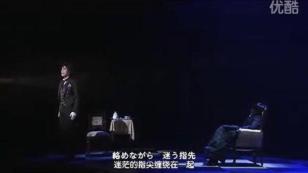 【黑执事舞台剧】13.Hallucination 【幻觉】.flv