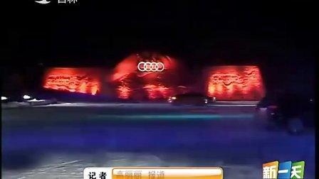 奥迪汽车冰雪试驾活动在长白山拉开帷幕 [新一天]