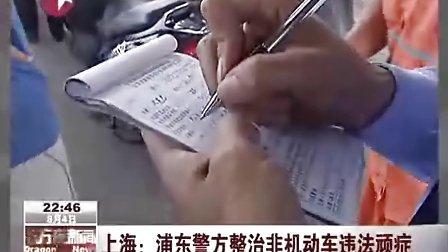 上海:浦东整治非机动车违法顽症 100804 东方夜新闻