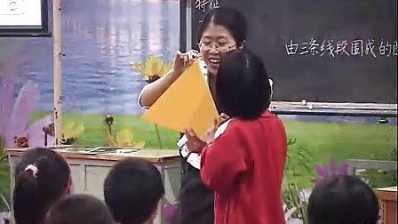 四年级 认识三角形(上)(广东省第七届小学数学优质课观摩评比活动获奖课例)