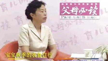 父母必读育儿网专家访谈系列41:杨卫平:宝宝秋季的衣食住行
