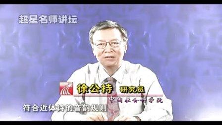 """(徐公持)""""风吹草低见牛羊""""(下)"""