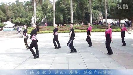 博白广场舞-《伤不起》