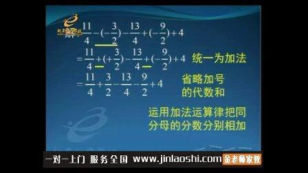 中学七年级数学名师精讲有理数加减法的混合运算-1胡芳