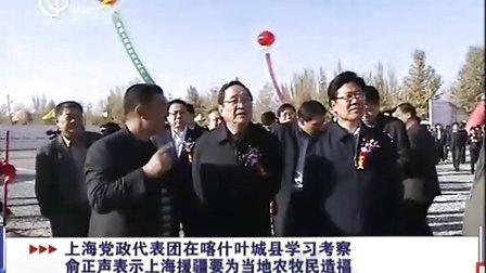 上海代表团在喀什叶城县学习考察 101113 新闻报道