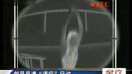 郭晶晶遭透视视频