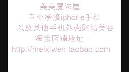 iphone 4 钻 壳 苹果 4代 钻壳 手机套 钻石 杨幂同款 不规则豹纹