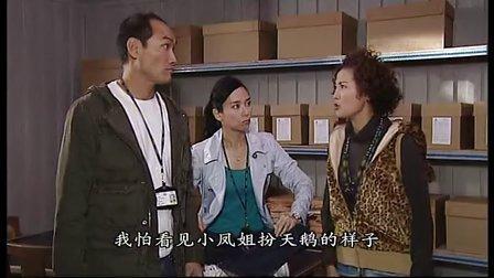古灵精探B 09 粤语