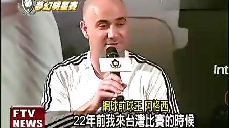 2011年1月~阿加西,萨芬到台北参加傳奇再現夢幻球星邀請賽