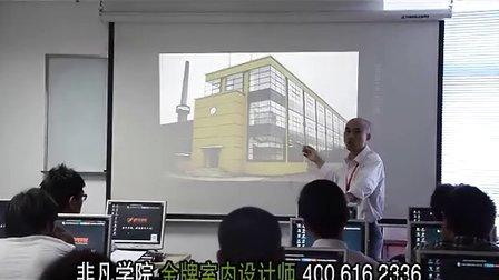 非凡学院 室内设计培训 上海培训