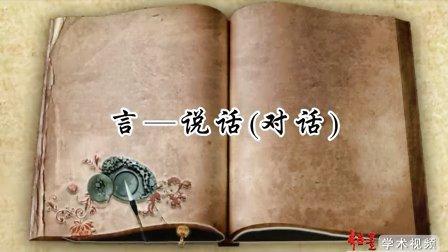 """(夏可君)何谓庄子的""""三言""""(四)"""