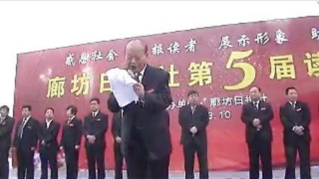 廊坊日报社成功举办第五届读者节