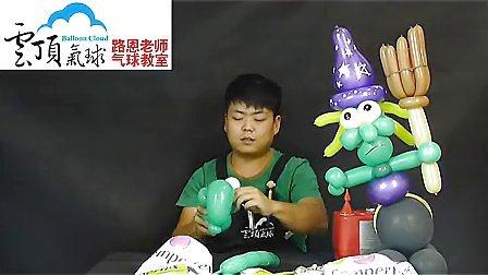 魔术气球——万圣节巫婆