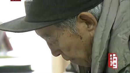 民政部:推进社会养老服务体系建设 低收入老人将获养老服务补贴 101108 晚间新闻报道