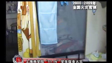 上海商学院学生宿舍火灾