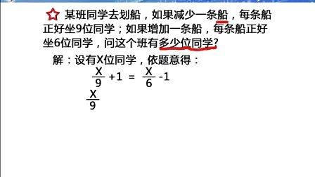 初一数学上册一元一次方程解应用题解法二