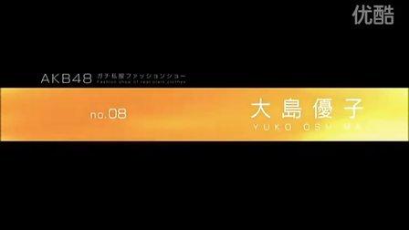 AKB48 20th单曲「桜の木になろう」特典映像 ガチ私服ファッションショー