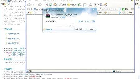 跟我学电脑系列:如何下载ghostxp光盘映像文件ISO视频演示教程序