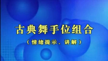 中国歌剧舞剧院舞蹈考级四级古典舞手位