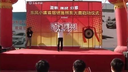 淄博汽车网(www.zbcars.com)淄博东风小康首届销售精英大赛