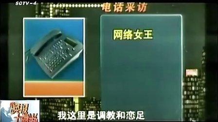 """深圳:收费买凌辱 """"女王""""来调教 101003 晚报10点半"""