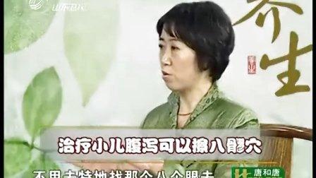"""14.有""""艾""""更健康(十四)艾灸治疗腹泻(高清)"""