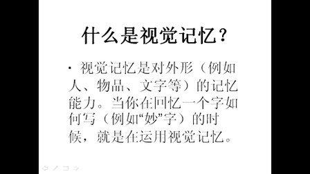 海洋讲文章记忆七大步骤---中国记忆力网