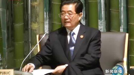 亚太经合组织 第十八次非正式会议在日本横滨举行 胡出席第一阶段会议并发表重要讲话 101