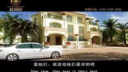 天美影作品-深圳桂景园别墅3D动画广告宣传片