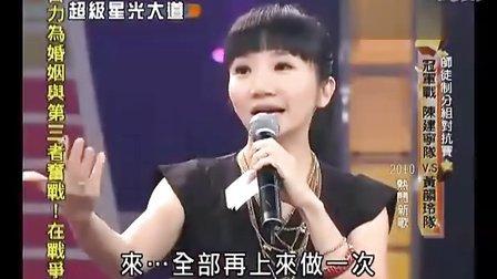 超级星光大道:吴子璇-『分手需要练习的』(15-20)20100924