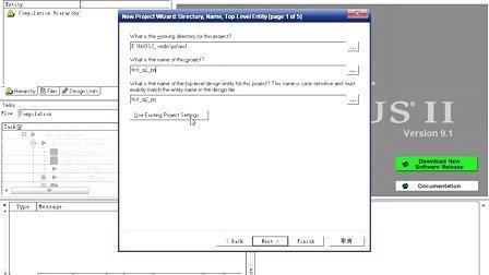 《特权和你一起学NIOS2》 Lesson 3  开发流程与第一个工程实例