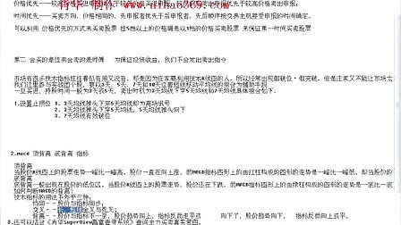 私募基金经理肖华<私募操作手法曝光>