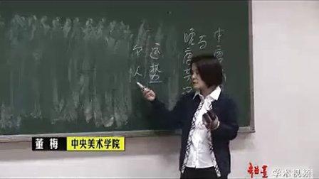 (董梅)中国文学简史64