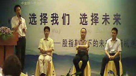 中国证券经纪人协作网上海国泰君安会议视频(五)——2010年8月21日