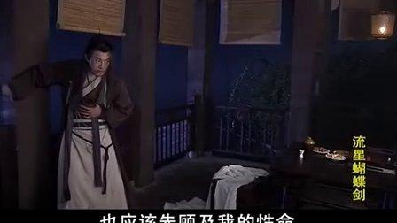 内地合拍剧《新流星蝴蝶剑》30