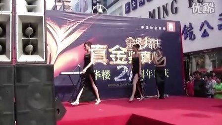 沈阳中街荟华楼21周年店庆活动