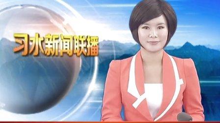 习水新闻联播20131021