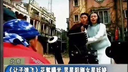 《让子弹飞》花絮曝光 男星阳刚女星妖娆  101105  四川新闻
