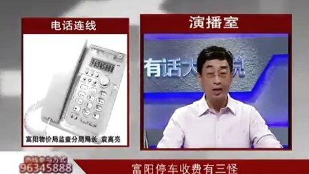 """电波怒汉万峰,直播中怒骂物价局监查分局局长:""""不好好为人民服务就滚蛋、下去"""""""