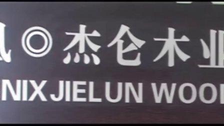 凤凰实木门板广告片