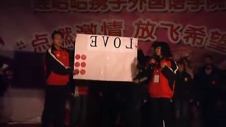 潍坊学院外国语学院2010圣诞晚会