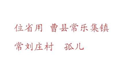 黄河岸边的爱心之花——山东省菏泽信息工程学校爱心助学纪实