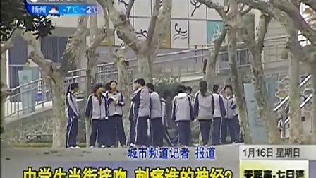 中学生当街接吻 刺痛谁的神经? 110116 零距离